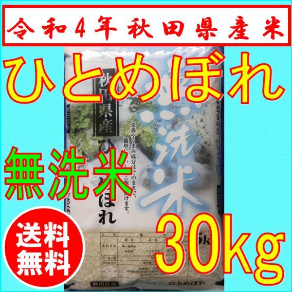 【令和2年産】無洗米ひとめぼれ 5kg×6袋 お米 30kg  秋田県産 送料無料