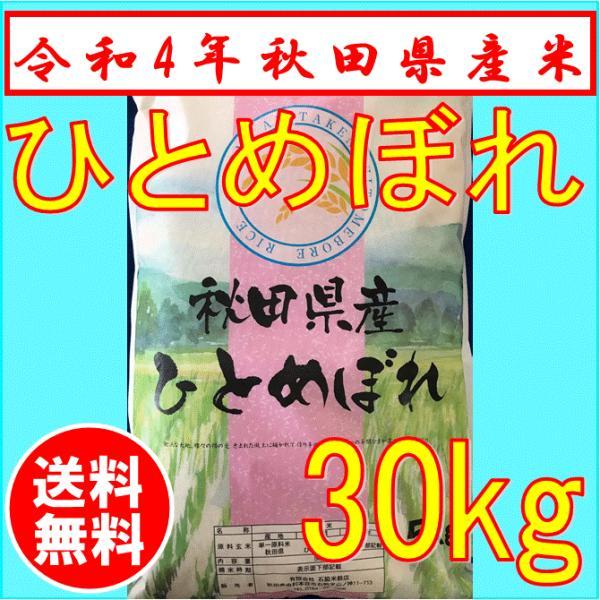 新米【令和3年産】秋田県産 ひとめぼれ 白米30kg (5kg×6ヶ) 特選 1等検査米 送料込み