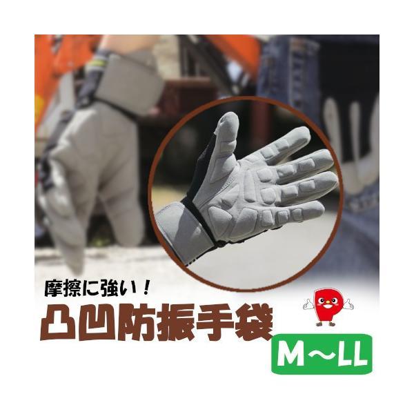 合皮手袋凸凹防振手袋デコボコ手袋合成皮革手袋  メール便対応となります No.0025