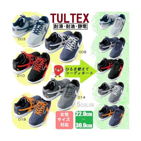 安全靴 タルテックス 作業靴 替えヒモ付き TULTEX  メンズ レディース AZ-51622 セーフティシューズ 耐油・耐滑・静電