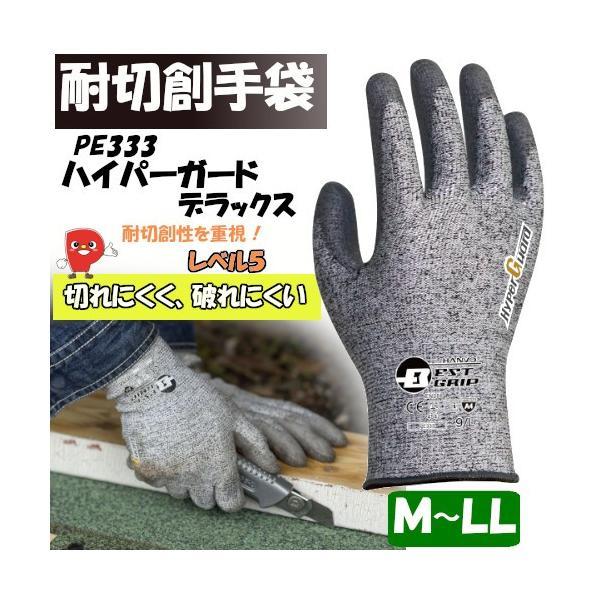 耐切創手袋ハイパーガードガラス繊維高強力ポリエチレン糸M〜LL  メール便対応となります PE333