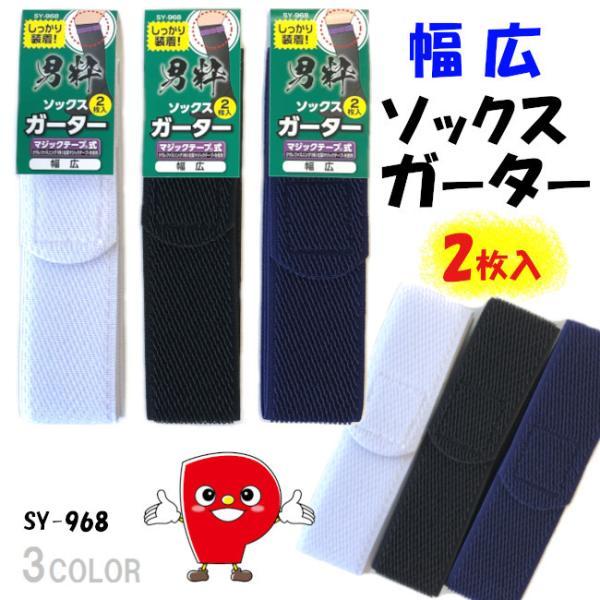 足ゴムバンド裾止め用ガーター幅広2本入4cm幅マジックテープ式3配色日本製