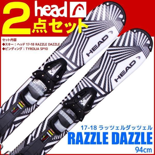 HEAD (ヘッド) スキー2点セット スキーボード 17-18 RAZZLE DAZZLE 94cm TYLORIA SP10 金具付き