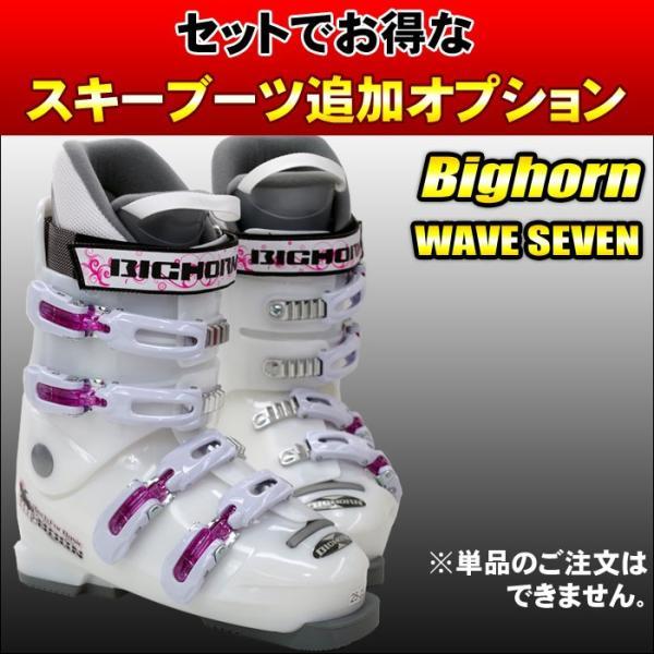 スキーセット用 ブーツセットオプション ビッグホーン スキーブーツ Bighorn WAVESEVEN アイスホワイト レディース 23.0/24.0/25.0cm