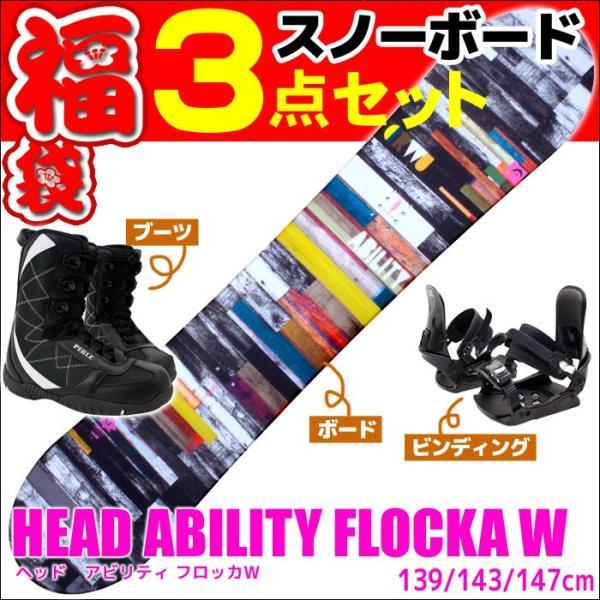 ヘッド スノーボード3点セット 15-16 ABILITY FLOCKA W ビンディング/ブーツ付き レディース アビリティ スノボ passo