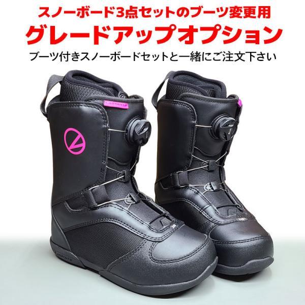 スノーボード3点セットのブーツ変更用 グレードアップオプション 大人用 LASTARTS スノーボードブーツ LS818 BOA ダイヤル式