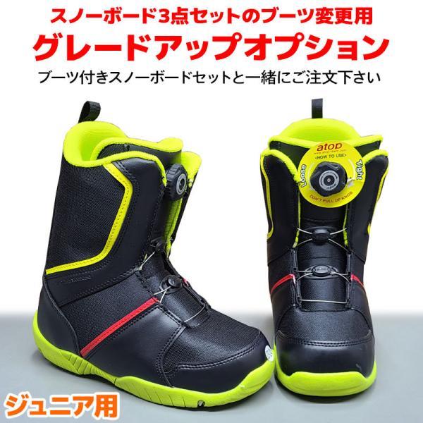 ジュニアスノーボード3点セットのブーツ変更用 グレードアップオプション 子供用 ZUMA スノーボードブーツ 16YOUTH atop BLACK ダイヤル式