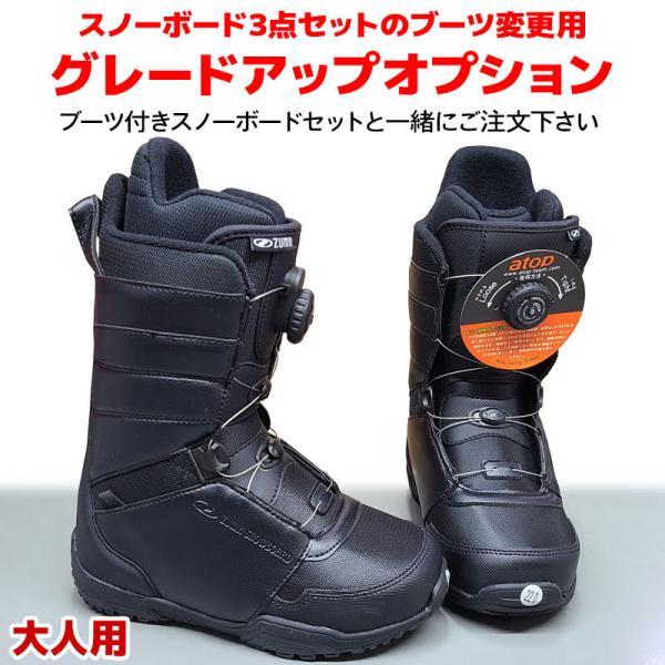 スノーボード3点セットのブーツ変更用 グレードアップオプション 大人用 ZUMA スノーボードブーツ FERRY-Atop BLACK ダイヤル式