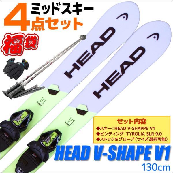 スキー 4点セット HEAD ヘッド 18-19 V-SHAPE V1 130cm ストック グローブ ミッドスキー ショートスキー