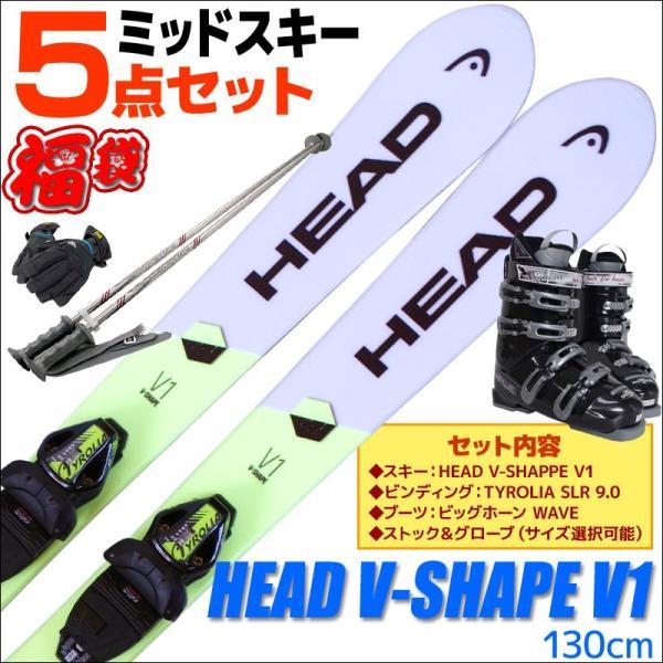 スキー 5点 セット HEAD ヘッド 18-19 V-SHAPE V1 130cm WAVEブーツ ストック グローブ ミッドスキー ショートスキー