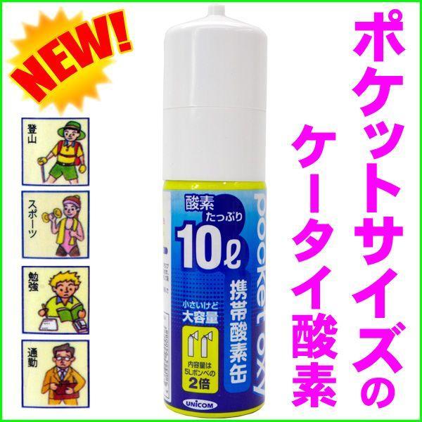 酸素ボンベ ユニコム 携帯酸素缶 ポケットオキシ 大容量10L コンパクトサイズ 酸素スプレー スポーツ 登山 緊急時 便利