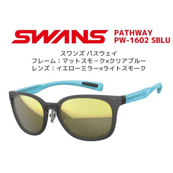 スワンズ スポーツサングラス PW-1602 SBLU Df.pathway パスウェイ レディース ミラーレンズ uvカット ケース付き 大人用 SWANS|passo|02
