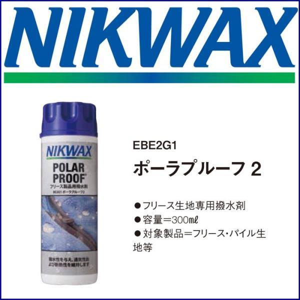 NIKWAX (ニクワックス) ポーラプルーフ2 300ml EBE2G1 フリース生地専用撥水剤