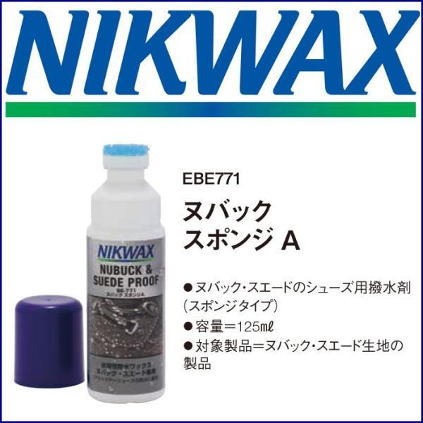 NIKWAX (ニクワックス) ヌバック スポンジA 125ml EBE771 ヌバック・スエードのシューズ用撥水剤(スポンジタイプ)