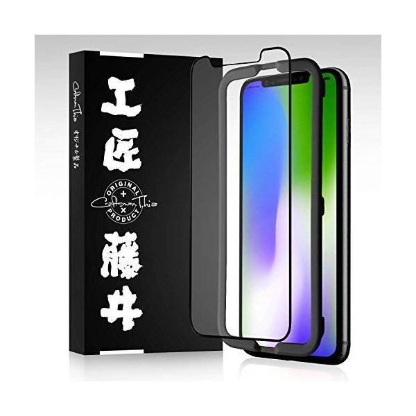 工匠藤井【改良版】 iphone xs/iphone x 専用 アンチグレアフィルム ケースに干渉せず (全面強化ガラスフィルム一枚+貼り付|pastelcolors