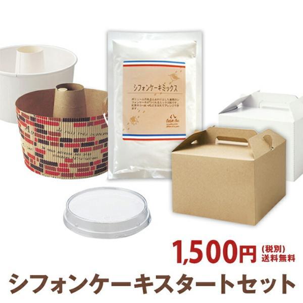 製菓材料 シフォンケーキキット シフォンケーキ 型 シフォンカップ ベーキングカップ ケーキ型 シフォンケーキ シフォンケーキ型 Chiffonset-1
