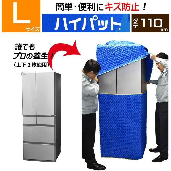 (梱包用品/養生資材) ハイパット110-L 〈ハードゴム仕様〉 キズ防止 梱包養生カバー|pat-ya