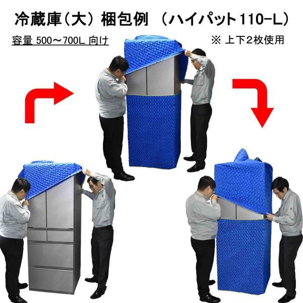(梱包用品/養生資材) ハイパット110-L 〈ハードゴム仕様〉 キズ防止 梱包養生カバー|pat-ya|04