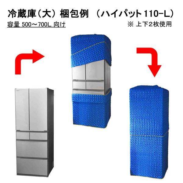 (梱包用品/養生資材) ハイパット110-L 〈ハードゴム仕様〉 キズ防止 梱包養生カバー|pat-ya|05