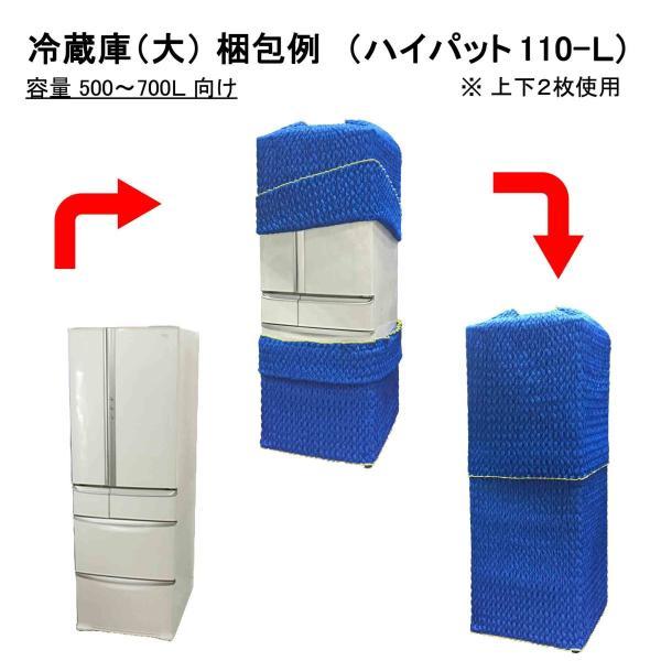 (梱包用品/養生資材) ハイパット110-L 〈ハードゴム仕様〉 キズ防止 梱包養生カバー|pat-ya|06