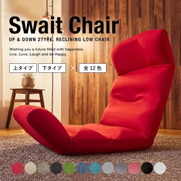 座椅子 リクライニング コンパクト へたりにくい ハイバック 送料無料 【スウェイト swait】  / 座いす 座イス おしゃれ【CT】|patie