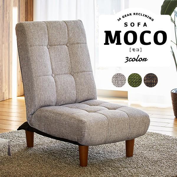 フロアソファ【モコ MOCO】 一人掛け 座椅子 へたりにくい ボリューム座椅子 ポケットコイル リクライニングチェア 足つき座椅子【AZ】 patie