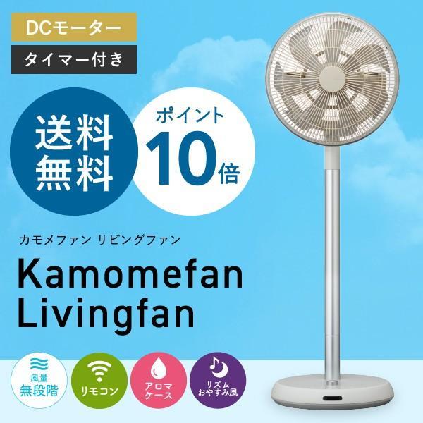 RoomClip商品情報 - 【送料無料】 カモメファン/kamomefan 扇風機 【FKLS-302D/FKLR-302D】 おしゃれ デザイン DCモーター