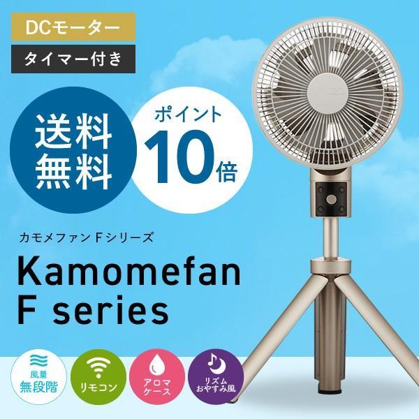 カモメファン/kamomefan Fシリーズ 扇風機 【TLKF-1201D】 おしゃれ デザイン DCモーター|patie