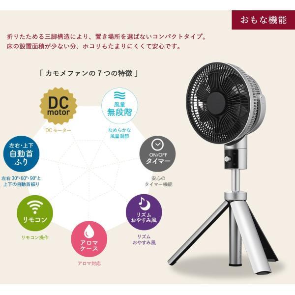 カモメファン/kamomefan Fシリーズ 扇風機 【TLKF-1201D】 おしゃれ デザイン DCモーター|patie|02