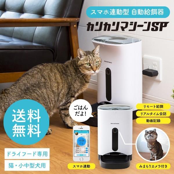 (送料無料)犬猫用 スマホ連動型 自動給餌器 カリカリマシーン SP / 自動餌やり器 うちのこエレクトリック製 ペット 餌 *z-karikari-sp*|patie