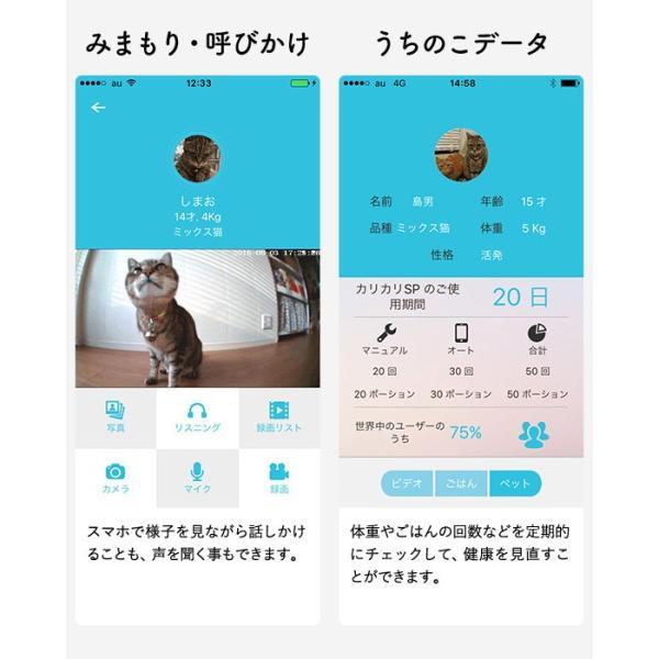 (送料無料)犬猫用 スマホ連動型 自動給餌器 カリカリマシーン SP / 自動餌やり器 うちのこエレクトリック製 ペット 餌 *z-karikari-sp*|patie|11