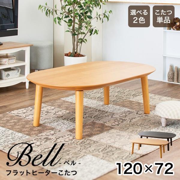 こたつ フラットタイプ 送料無料 楕円形 だ円形 こたつテーブル 【ベル BELL】 幅120cm / コタツ リビングテーブル 天然 長方形 オーバル 北欧 おしゃれ【AZ】 patie