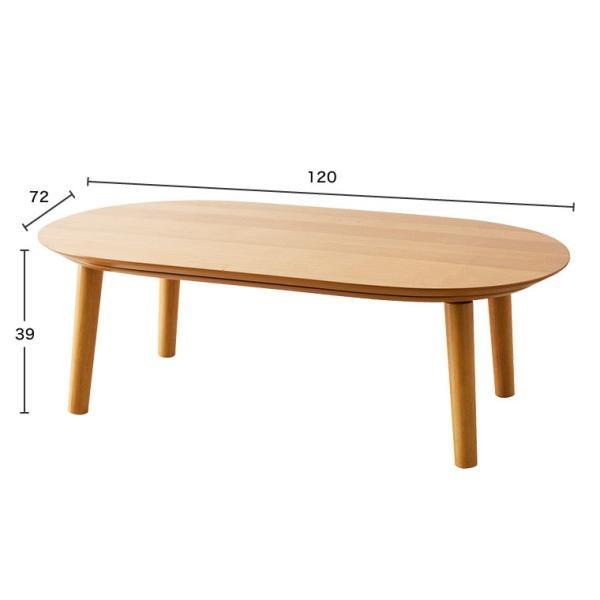 こたつ フラットタイプ 送料無料 楕円形 だ円形 こたつテーブル 【ベル BELL】 幅120cm / コタツ リビングテーブル 天然 長方形 オーバル 北欧 おしゃれ【AZ】 patie 06