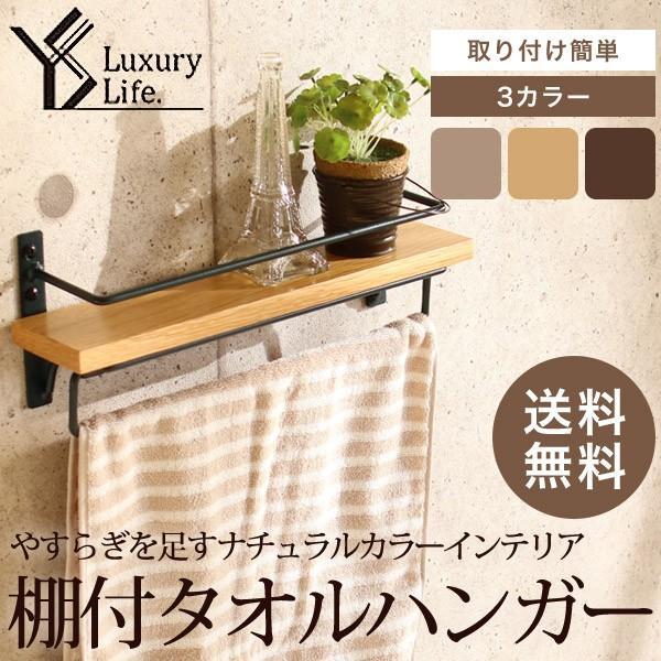 タオル掛け タオルハンガー/おしゃれ 洗面所 トイレ お手洗い アイアン スチール 古材 ナチュラル 壁 木製