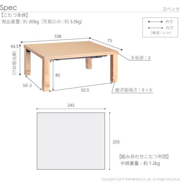 こたつ テーブル 高さ4段階調節 折れ脚こたつ〔フラットローリエ〕 108×75cm+国産北欧柄こたつ布団 2点セット 国産【MB】