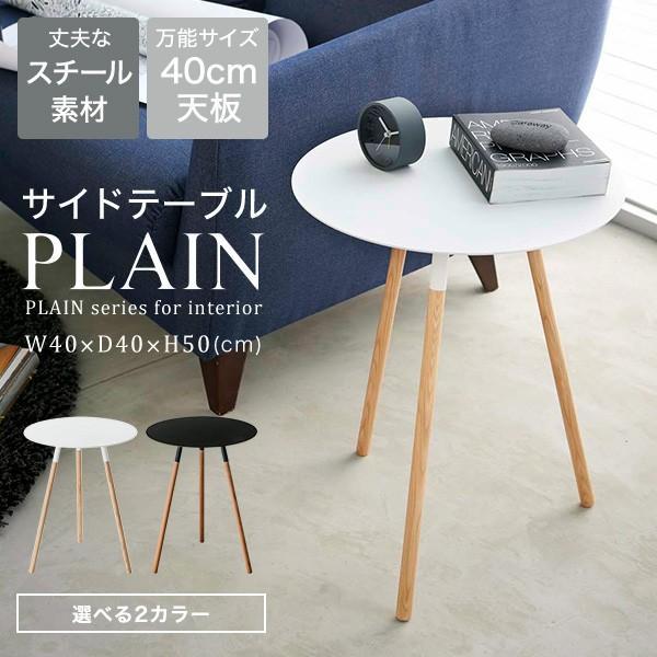 PLAIN サイドテーブル / プレーン 丸型 北欧家具  リビング 寝室 ソファ横 机|patie