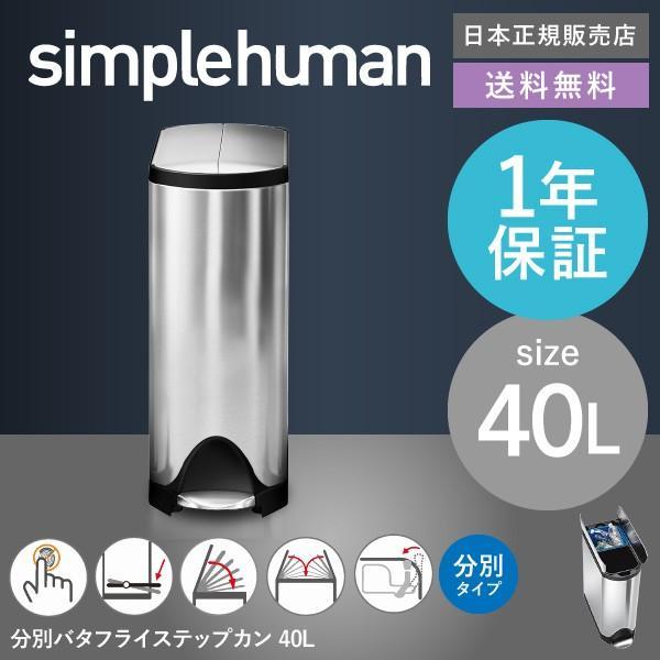 simplehuman シンプルヒューマン ペダル式 ゴミ箱 バタフライカン リサイクラー (送料無料)(メーカー直送) /40L/CW2017 /分別/ステンレス*CW2017*|patie
