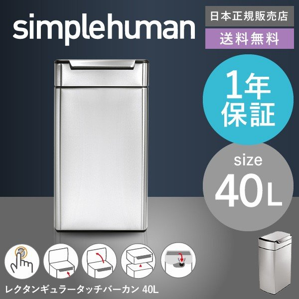 simplehuman シンプルヒューマン ゴミ箱 レクタンギュラー タッチバーカン (送料無料)(メーカー直送) /40L/CW2014 /ステンレス /ダストボックス *CW2014*|patie