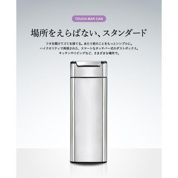 simplehuman シンプルヒューマン ゴミ箱 スリム タッチバーカン(送料無料)(メーカー直送) /40L/CW2016 /ステンレス /ダストボックス *CW2016*|patie|02