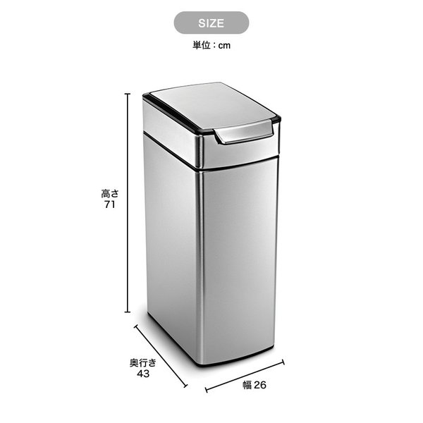 simplehuman シンプルヒューマン ゴミ箱 スリム タッチバーカン(送料無料)(メーカー直送) /40L/CW2016 /ステンレス /ダストボックス *CW2016*|patie|09