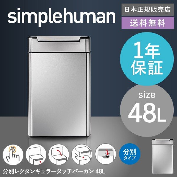 simplehuman シンプルヒューマン ゴミ箱 タッチバーカン リサイクル(送料無料)(メーカー直送) /48L/CW2018 /分別/ステンレス /ダストボックス*CW2018*|patie