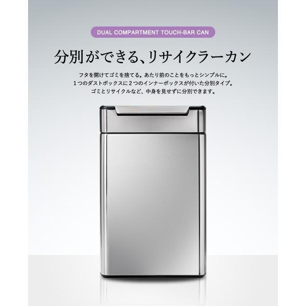 simplehuman シンプルヒューマン ゴミ箱 タッチバーカン リサイクル(送料無料)(メーカー直送) /48L/CW2018 /分別/ステンレス /ダストボックス*CW2018*|patie|02