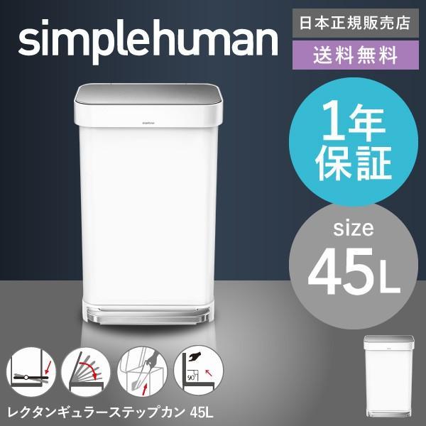 simplehuman シンプルヒューマン ゴミ箱 レクタンギュラー ステップカン ライナーポケット付 (送料無料)(メーカー直送) /45L/ダストボックス*CW2027*|patie