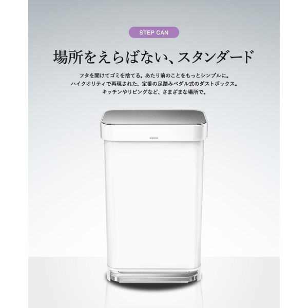 simplehuman シンプルヒューマン ゴミ箱 レクタンギュラー ステップカン ライナーポケット付 (送料無料)(メーカー直送) /45L/ダストボックス*CW2027*|patie|02