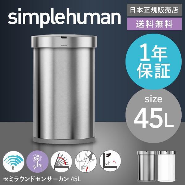 simplehuman シンプルヒューマン  センサーカン セミラウンド 45L (正規品)(メーカー直送)(送料無料)/ ST2009 ST2018 ゴミ箱 ダストボックス おしゃれ|patie