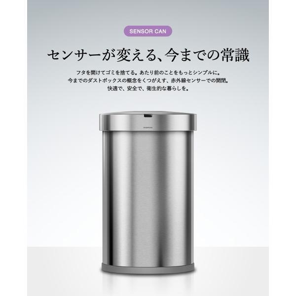 simplehuman シンプルヒューマン  センサーカン セミラウンド 45L (正規品)(メーカー直送)(送料無料)/ ST2009 ST2018 ゴミ箱 ダストボックス おしゃれ|patie|02