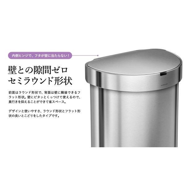 simplehuman シンプルヒューマン  センサーカン セミラウンド 45L (正規品)(メーカー直送)(送料無料)/ ST2009 ST2018 ゴミ箱 ダストボックス おしゃれ|patie|04