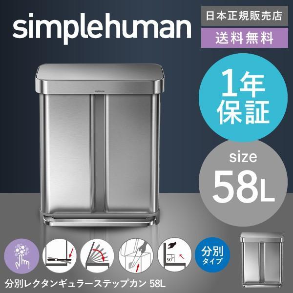 simplehuman シンプルヒューマン  分別 レクタンギュラーステップカン 58L (正規品)(メーカー直送)(送料無料)/ ゴミ箱 ダストボックス*CW2025*|patie