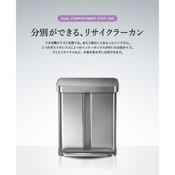 simplehuman シンプルヒューマン  分別 レクタンギュラーステップカン 58L (正規品)(メーカー直送)(送料無料)/ ゴミ箱 ダストボックス*CW2025*|patie|02