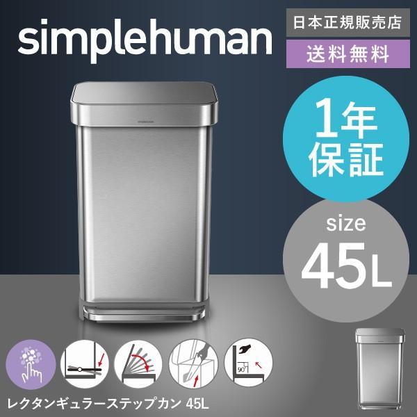 simplehuman シンプルヒューマン  レクタンギュラ−ステップカン 45L (正規品)(メーカー直送)(送料無料)/ ステンレス  ゴミ箱 ダストボックス*CW2024* patie